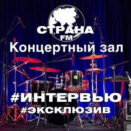 Show cover of Концертный зал