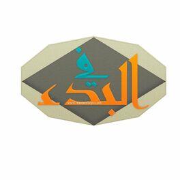 Episode cover of سلسلة الديانات والطوائف (٦) - المجتمع الأيثيري بعيون مسيحية