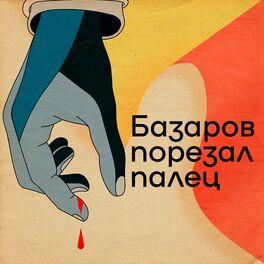 Show cover of Базаров порезал палец