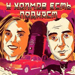 Show cover of У Холмов Есть Подкаст