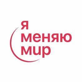 Show cover of Я меняю мир
