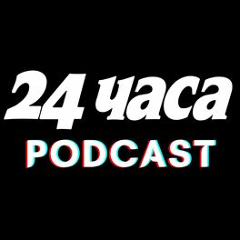 Show cover of 24 часа podcast
