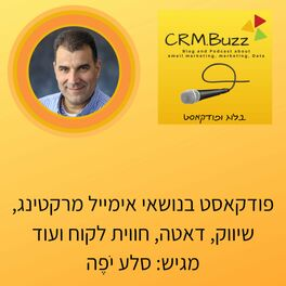 Show cover of CRM.BUZZ - שיווק, חווית לקוח, טכנולוגיה, דאטה ועוד. מגיש: סלע יפה