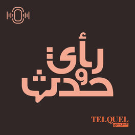 Show cover of رأي و حدث