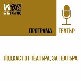 Show cover of ПРОГРАМА ТЕАТЪР - Подкаст ОТ театъра, ЗА театъра!
