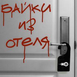 Show cover of Байки из Отеля | Подкаст Эхо Москвы