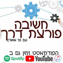 Show cover of חשיבה פורצת דרך