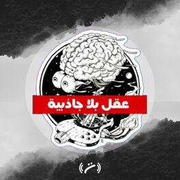 Episode cover of التحية النازية