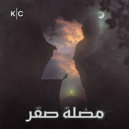 Show cover of مضلة صقر | Saqr's Eclipse