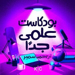 Show cover of بودكاست علمي جدا