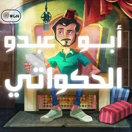 Show cover of أبو عبدو الحكواتي