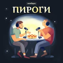 Show cover of Пироги