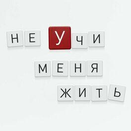 Show cover of Не учи меня жить