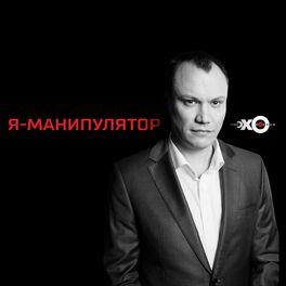 Show cover of Я-манипулятор | Подкаст Эхо Москвы