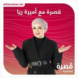 Show cover of قصرة مع أميرة