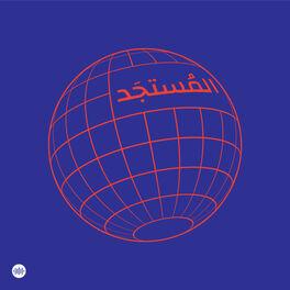 Show cover of Almostajad   المُستجَد