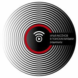Show cover of в поисках музыки